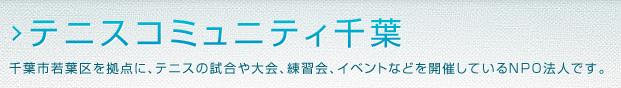 テニスコミュニティ千葉:千葉市若葉区を拠点に、テニスの試合や大会、練習会、イベントなどを開催しているNPO法人です。