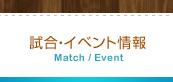 試合・イベント情報