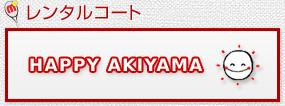 レンタルコート:Happy Akiyama