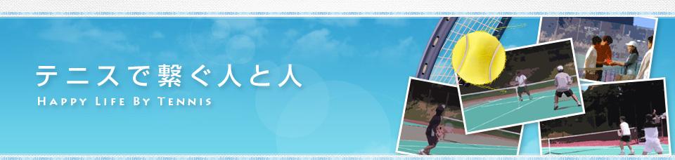 テニスで繋ぐ人と人:Happy Life By Tennis