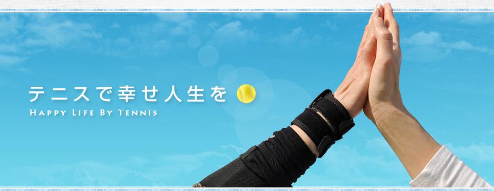 テニスで幸せ人生を:Happy Life By Tennis