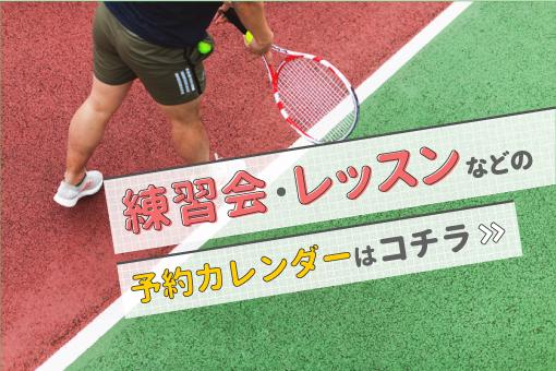 テニスコートの予約はコチラ